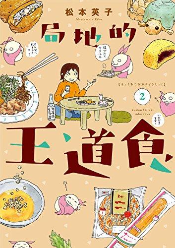 局地的王道食(2)<完> (ワイドKC)