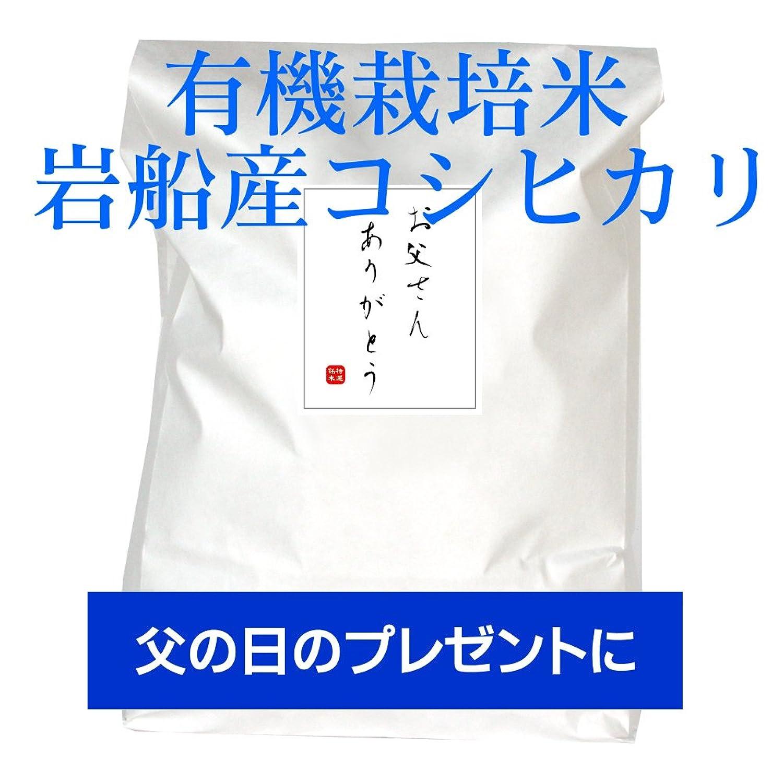 【父の日プレゼント?オリジナルラベル付】新潟コシヒカリ(有機栽培米) 5kg[ラベル:お父さんありがとう]