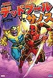 デッドプール VS. サノス (ShoPro Books)