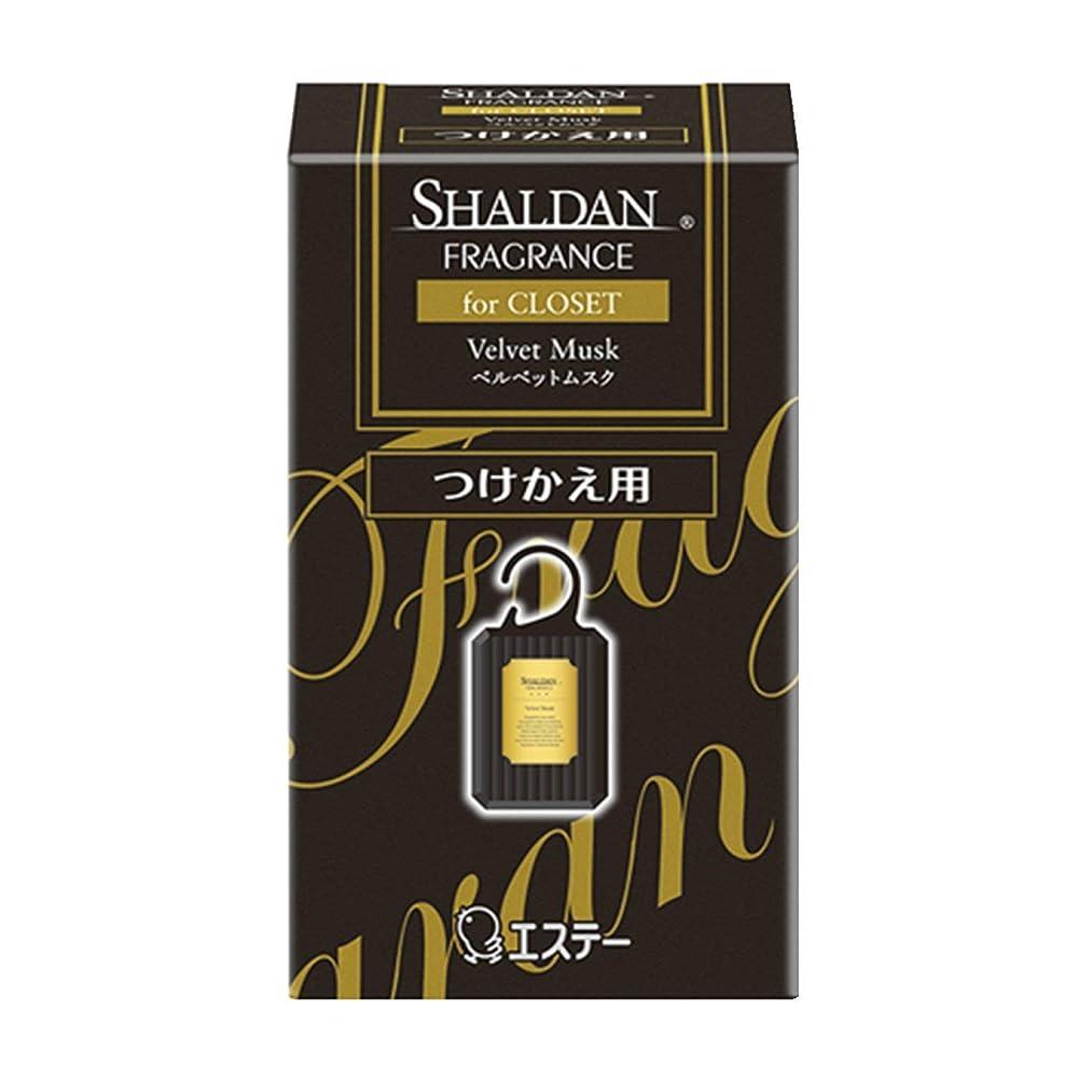 より多い文字特定のシャルダン SHALDAN フレグランス for CLOSET 芳香剤 クローゼット用 つけかえ ベルベットムスク 30g