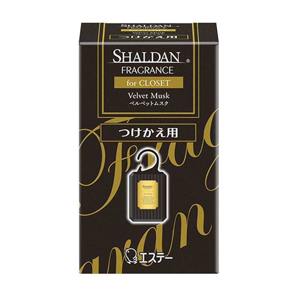 特定のカートセッションシャルダン SHALDAN フレグランス for CLOSET 芳香剤 クローゼット用 つけかえ ベルベットムスク 30g