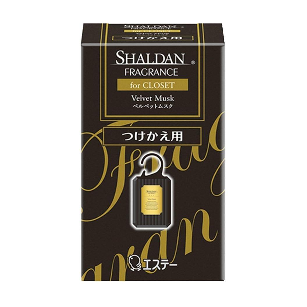 斧エジプト人ジャケットシャルダン SHALDAN フレグランス for CLOSET 芳香剤 クローゼット用 つけかえ ベルベットムスク 30g