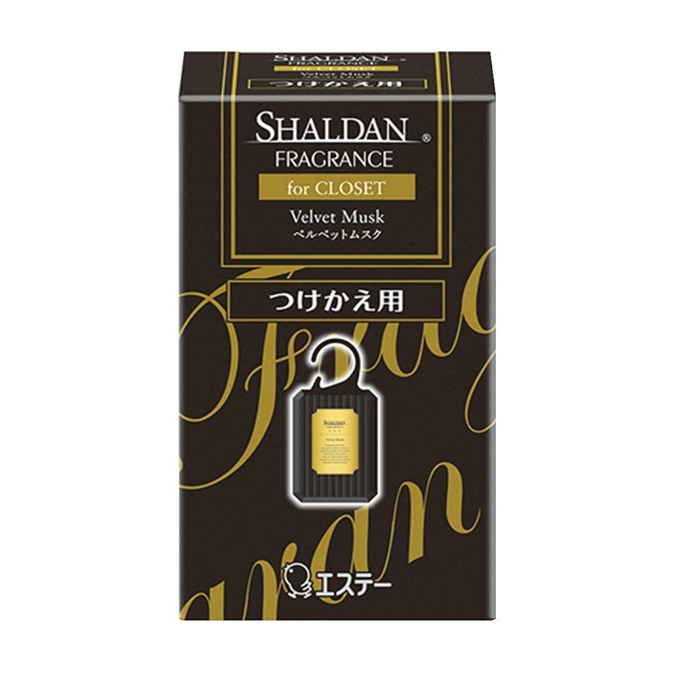 ひねりパースマインドシャルダン SHALDAN フレグランス for CLOSET 芳香剤 クローゼット用 つけかえ ベルベットムスク 30g