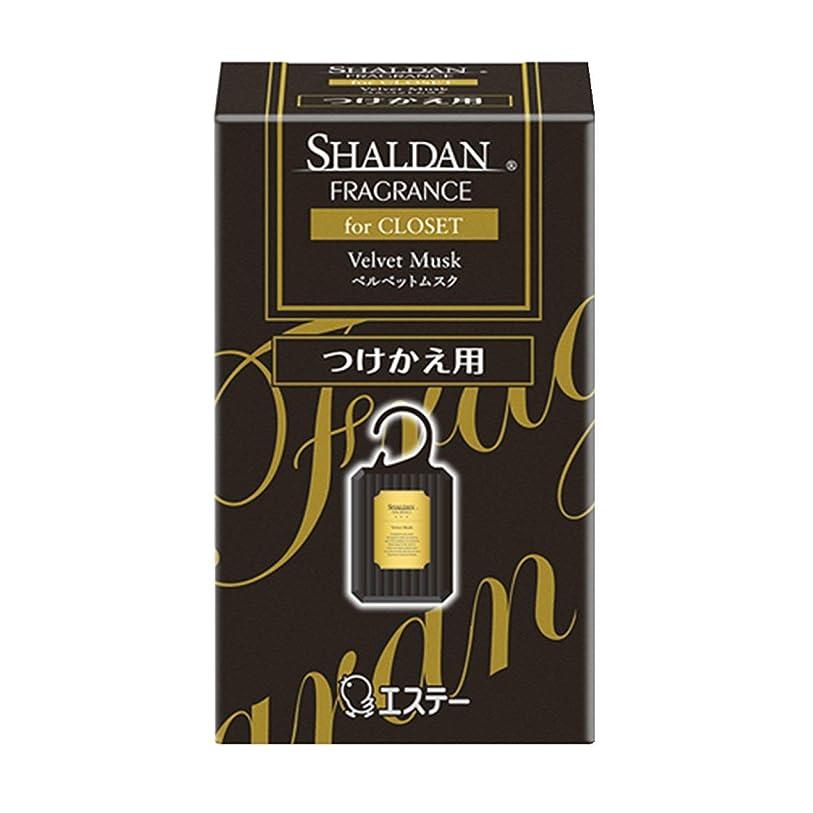 シャベル安心マトリックスシャルダン SHALDAN フレグランス for CLOSET 芳香剤 クローゼット用 つけかえ ベルベットムスク 30g