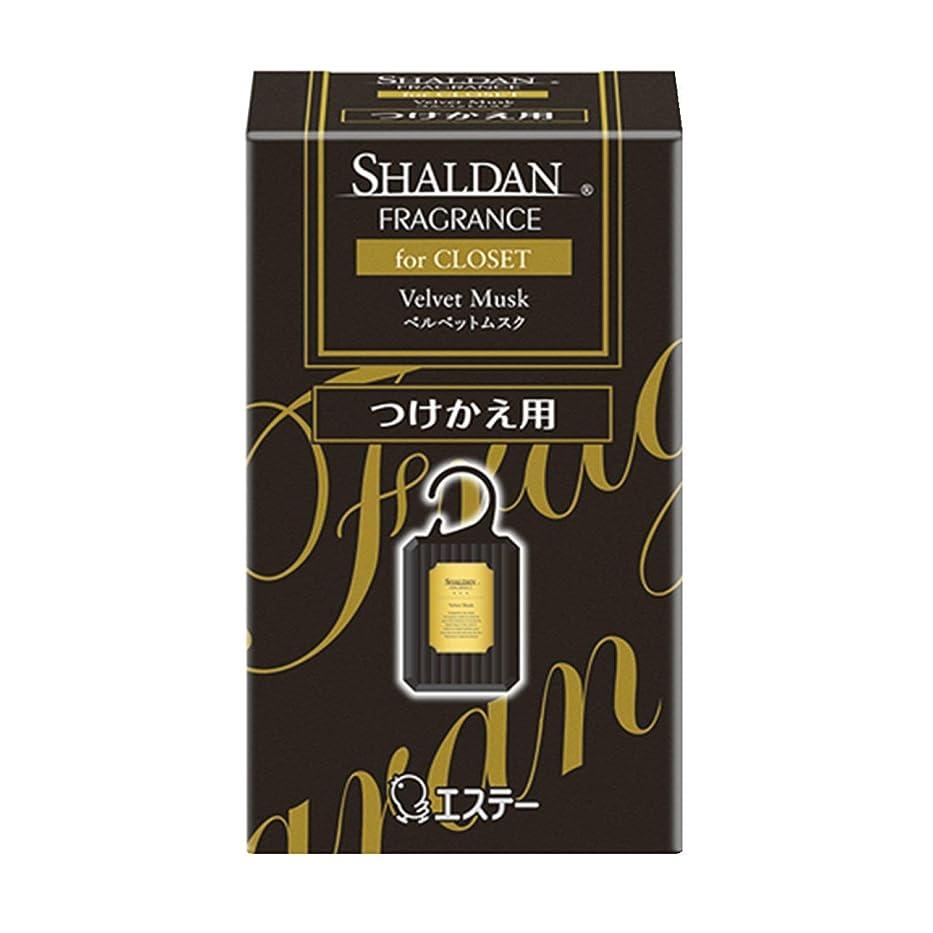 悪い不毛キッチンシャルダン SHALDAN フレグランス for CLOSET 芳香剤 クローゼット用 つけかえ ベルベットムスク 30g