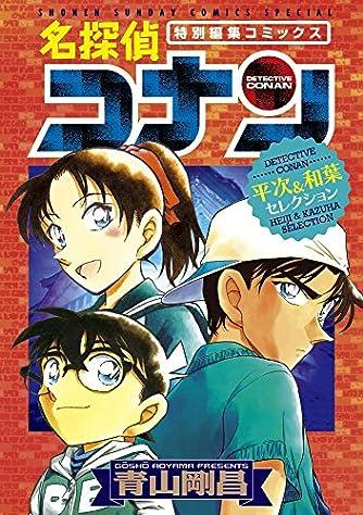 名探偵コナン 平次&和葉セレクション (少年サンデーコミックススペシャル)