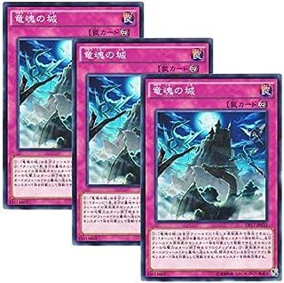 【 3枚セット 】遊戯王 日本語版 DP17-JP033 Castle of Dragon Souls 竜魂の城 (ノーマル)