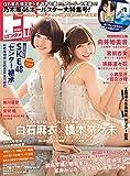 ENTAME (エンタメ) 2015年 1月号 雑誌