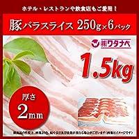 冷凍 豚バラスライス 250g×6パック 厚さ2mm 小分け 真空パック 豚カルビ