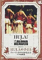 HULAの手引き~ジョージ・ホロカイが伝えたフラの世界 [DVD]