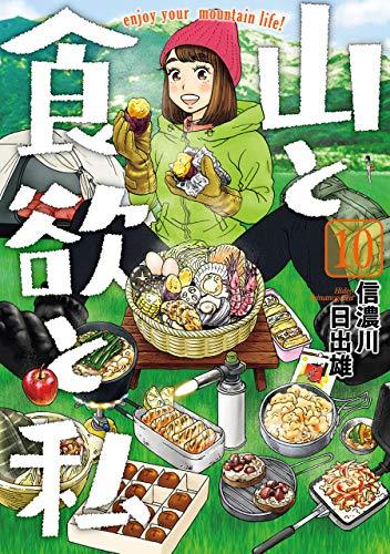 山と食欲と私 10巻: バンチコミックス