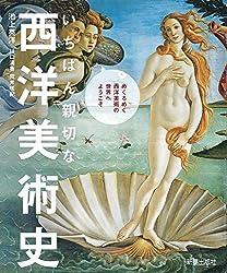 いちばん親切な 西洋美術史の商品画像