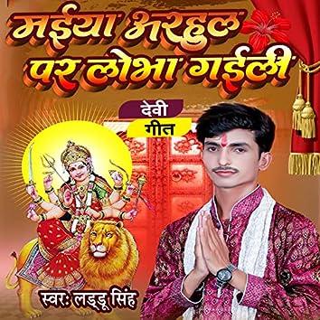Maiya Arahul Par Lobha Gaili
