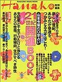 21世紀開運BOOK―山本令菜の0学占い (Magazine House mook)