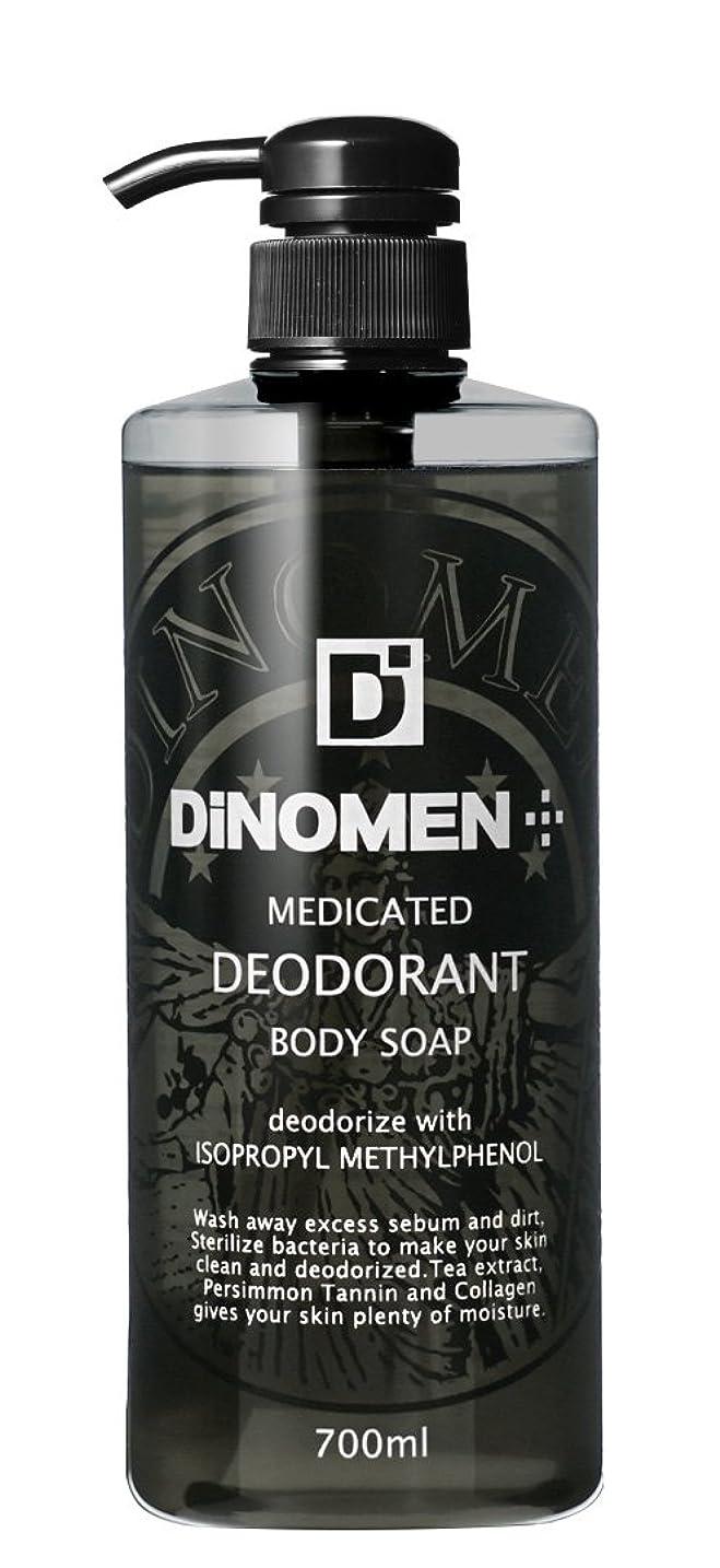 玉ねぎ熱心な閃光DiNOMEN 薬用デオドラント ボディソープ 700ml 体臭予防 乾燥ケア(医薬部外品)