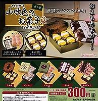 山吹色のお菓子マスコット2 [全5種セット(フルコンプ)] ガチャガチャ カプセルトイ