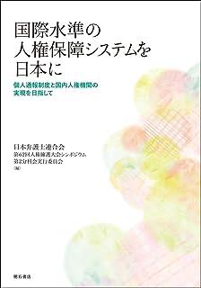 国際水準の人権保障システムを日本に――個人通報制度と国内人権機関の実現を目指して