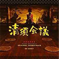 Original Soundtrack - The Kiyosu Conference (Kiyosu Kaigi) Original Soundtrack [Japan CD] KICS-1975 by Original Soundtrack (2013-10-23)