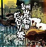 泉州岸和田 だんじり祭