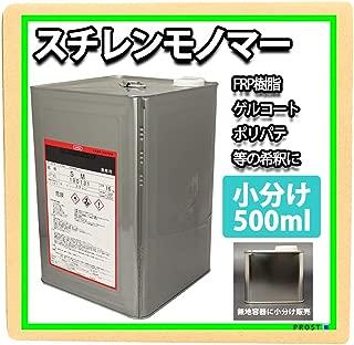 FRP希釈溶剤【スチレンモノマー 500ml】FRP樹脂/ゲルコート等の希釈に