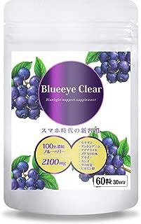 Blueeye Clear 100倍濃縮 ブルーベリー サプリ メグスリノ木 ビルベリー ルテイン 60粒30日