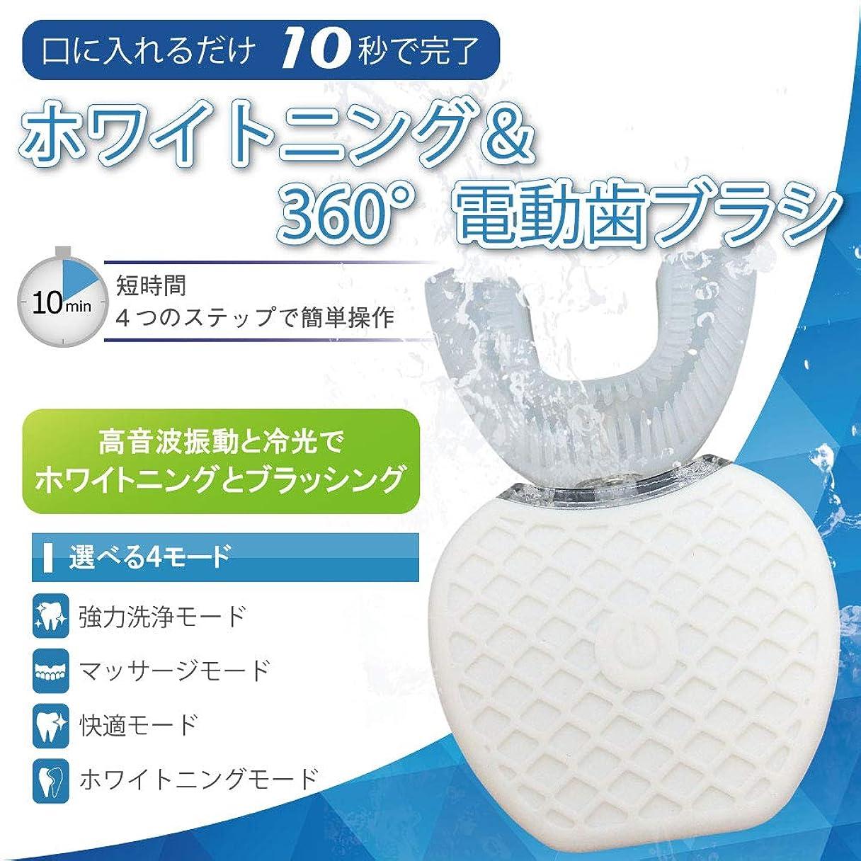 ドレス活性化する収束口に咥えるだけで歯全体を自動でブラッシング! マウスクリン