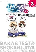 バカとテストと召喚獣ぢゃ(3) (角川コミックス・エース)