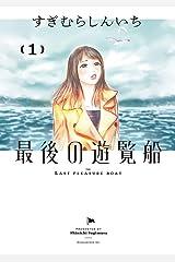 最後の遊覧船(1) (ビッグコミックス) Kindle版
