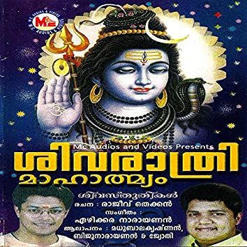 Sivarathri Mahathmyam