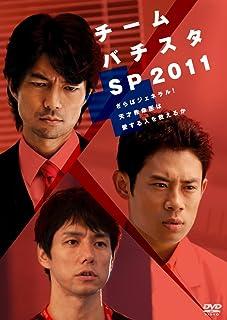チーム・バチスタSP2011 ~さらばジェネラル!天才救命医は愛する人を救えるか~ [DVD]