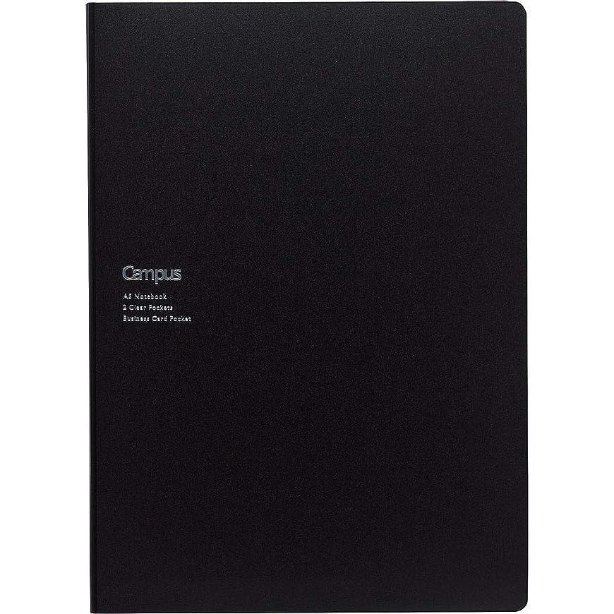 コクヨ キャンパス 書類収容カバーノート A5 50枚 ブラック ノ-615B-D 【まとめ買い3冊セット】
