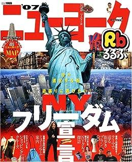 るるぶニューヨーク ('07) (るるぶ情報版 (C3))