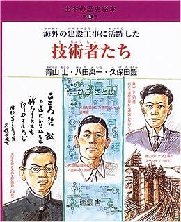 海外の建設工事に活躍した技術者たち (土木の歴史絵本)