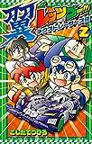 レッツ&ゴー!! 翼 ネクストレーサーズ伝 (2) (てんとう虫コミックス)