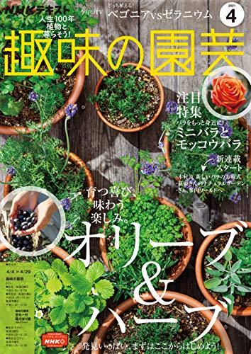 NHK 趣味の園芸 2021年 4月号 [雑誌] (NHKテキスト)