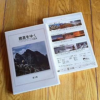 穂高をゆく ハチプロダクション短編集 第2集【DVD】