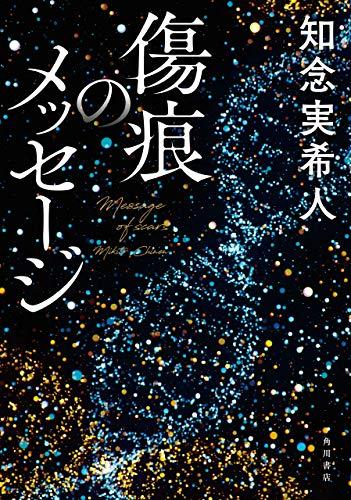 傷痕のメッセージ (角川書店単行本)
