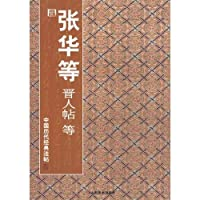 ancient Chinese classic Fateh: Zhang Jin posts, etc., etc. [Paperback]