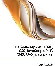 Veb-Mastering HTML, CSS, JavaScript, PHP, CMS, Ajax, Raskrutka (Russian Edition)