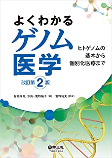 よくわかるゲノム医学 改訂第2版〜ヒトゲノムの基本から個別化医療まで
