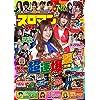 パチスロ必勝ガイド7月号増刊 COMICスロマンDVD Vol.21