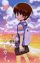 表紙: 神のみぞ知るセカイ(7) (少年サンデーコミックス) | 若木民喜