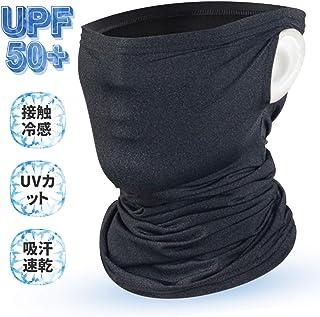 ネックカバー 冷感 UVカットネックガード 夏 日よけを防ぐ フェイスカバー防吹き スポーツ 弾力 紫外線対策 吸汗速乾 男女兼用