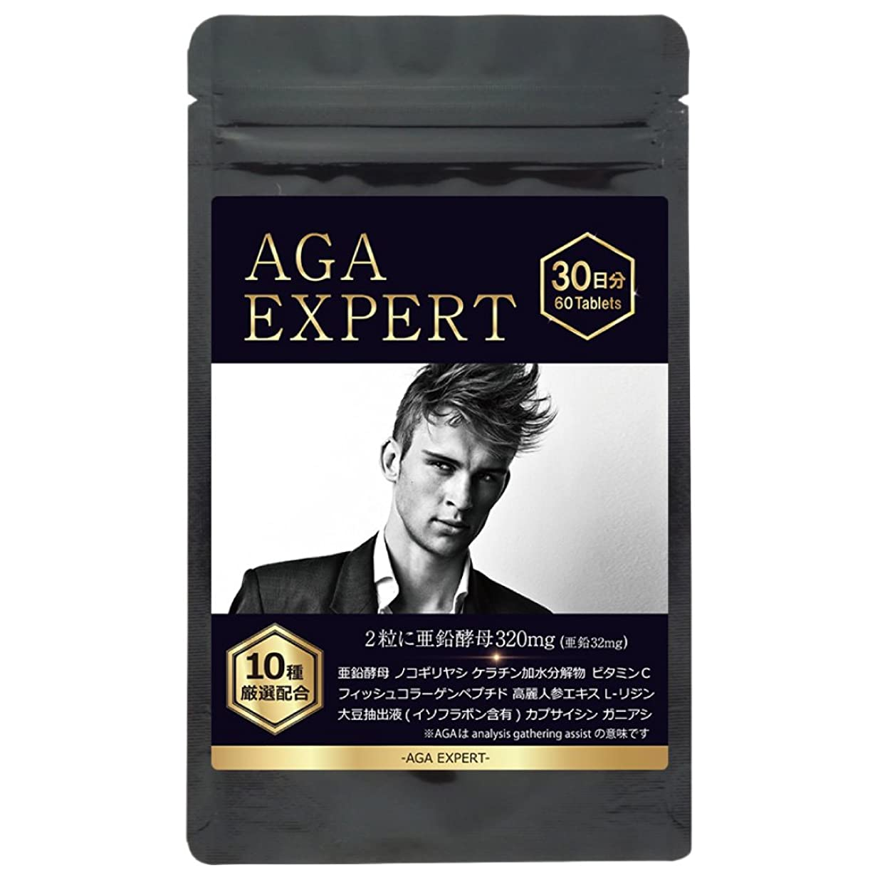 スパイひどく突っ込むAGAエキスパート 亜鉛高含有 ノコギリヤシ コラーゲン サプリメント 全10種類 60粒 30日分 メンズ 1袋
