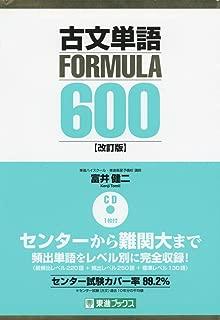 古文単語FORMULA600【改訂版】 (大学受験 東進ブックス)