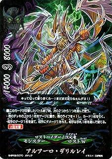 神バディファイト S-SP02 アルアーロ・デリルレイ ガチレア グローリーヴァリアント スペシャルパック第2弾 ロストW ロストベイダー/次元竜 モンスター