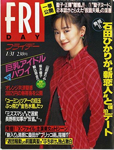 FRIDAY (フライデー) 1997年 1/31号 [雑誌]