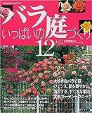 バラいっぱいの庭づくり12カ月―大好きなバラで庭、フェンス、壁を華やかに演出する、すてきな家の実例ガーデンテクニック (Seibido mook)