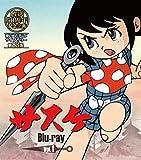 放送開始50周年記念企画 想い出のアニメライブラリー 第83集 サスケ Blu-ray Vol.1[BFTD-0226][Blu-ray/ブルーレイ]