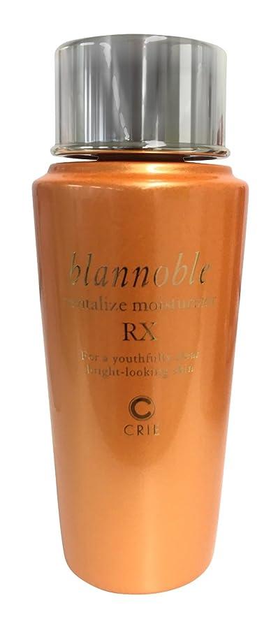 癒す内部反応するクリエ(CRIE) ブランノーブル リバイタライズモイスチュアライザー RX 100ml